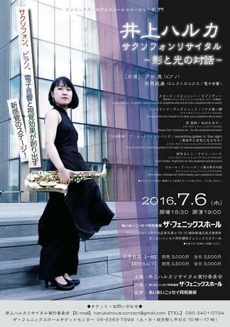 Poster for Haruka Inoue at Phoenix Hall.